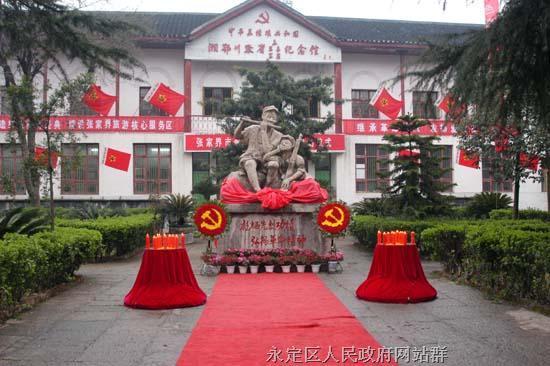 湘鄂川黔革命根据地纪念馆